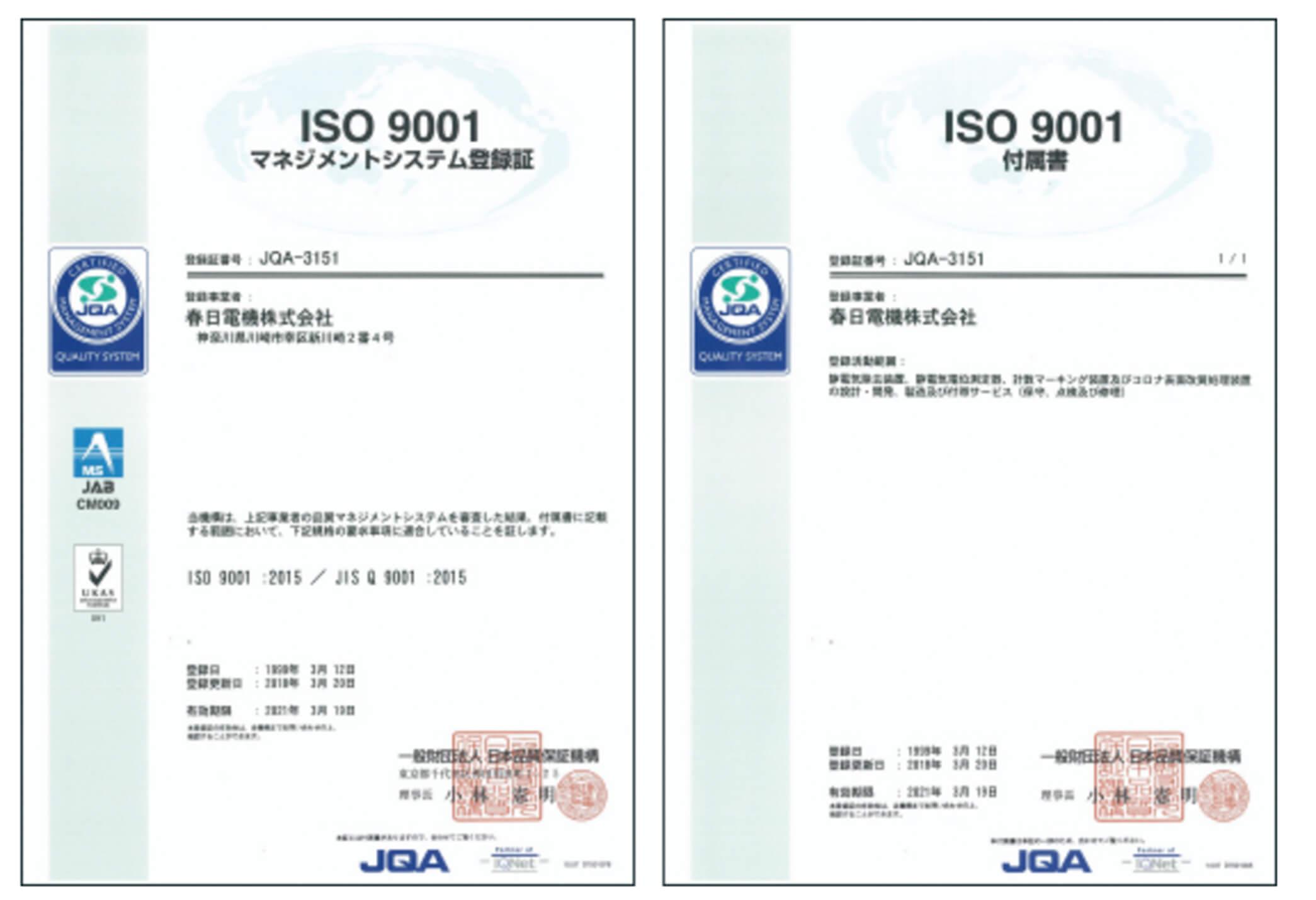 ISO9001認証取得JQA3151