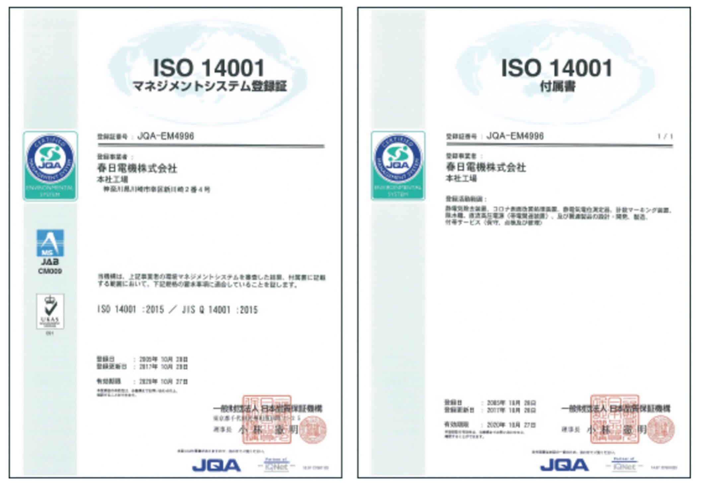 ISO14001認証取得JQA-EM4996