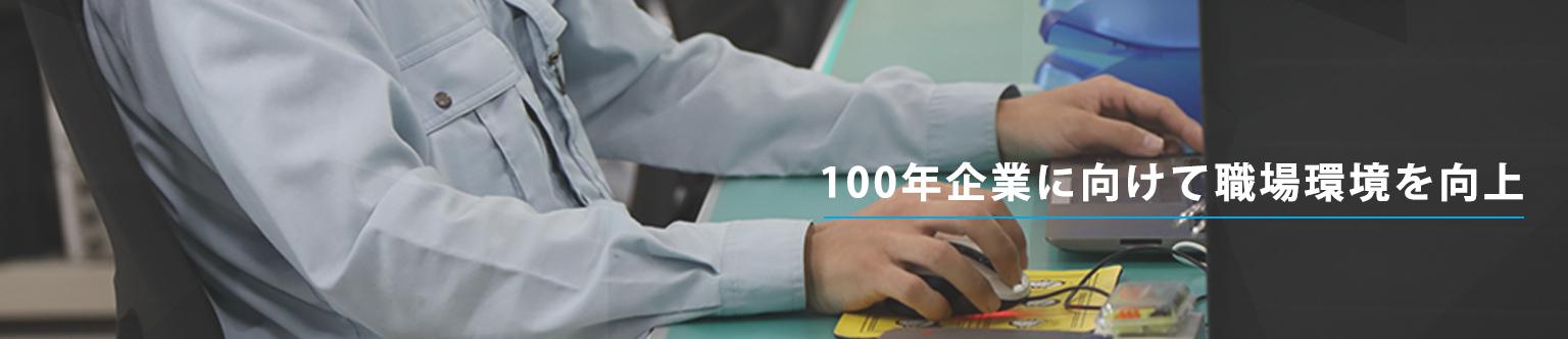100年企業に向けて会社を守る
