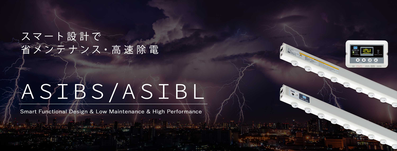 スマート設計で省メンテナンス・高速除電 ASIBS/ASIBL