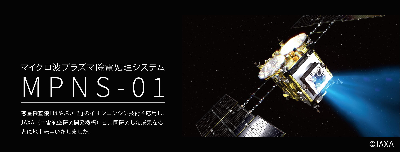 マイクロ波プラズマ除電処理システム MPNS-01
